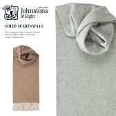 Johnstons【ジョンストンズ】#WA00016 SOLID STOLE/カシミア 100% マフラーサイズ ストール 無地/WA16/Cashmere/SOLID/stoles/英国王室御用達/ショール/プレゼントに02P03Dec16