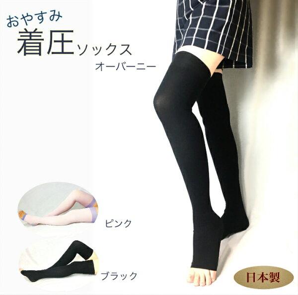 UP中  おやすみ着圧ソックスオーバーニーニーハイニーハイソックス日本製着圧ソックス夜用ロングオーバーニーソックス靴下引き締め