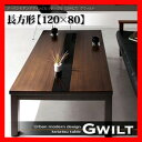 こたつテーブル【GWILT】グウィルト/長方形(120×80) 激安セール アウトレット価格 人気ランキング