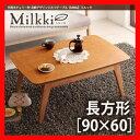 天然木チェリー材 北欧デザインこたつテーブル 【Milkki】ミルッキ/長方形(90×60)/ 激安セール アウトレット価格 人気ランキング