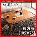 天然木チェリー材 北欧デザインこたつテーブル 【Milkki】ミルッキ/長方形(105×75)/ 激安セール アウトレット価格 人気ランキング