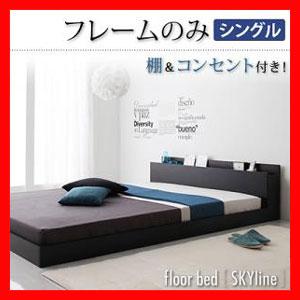 棚・コンセント付きフロアベッド【Skyline】スカイライン【フレームのみ】シングル激安セールアウトレット価格人気ランキング
