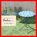 モザイクデザイン アイアンガーデンファニチャー【Bahia】バイア/テーブル(ブルー)激安セール アウトレット価格 人気ランキング