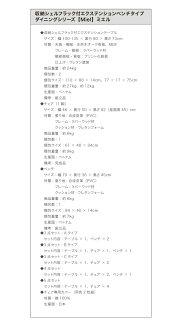 収納シェルフラック付エクステンションテーブルベンチダイニングシリーズ【Miel】ミエル/4点セット激安激安セールアウトレット価格人気ランキング