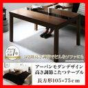 5段階で高さが変えられる アーバンモダンデザイン高さ調整こたつテーブル GREGO グレゴ 長方形(75×105cm) 激安セール アウトレット価格 人気ランキング