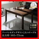 3段階で高さが変えられる アーバンモダンデザイン高さ調整こたつテーブルのみ LOULE ローレ 長方形(75×105cm) 激安セール アウトレット価格 人気ランキング