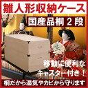 国産品 雛人形 収納ケース ひな人形 ケース 桐 2段