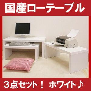 多目的&お得な3点セット♪ローテーブル(ネストテーブル)木製 3点セット ホワイト(白)/サイドテ...