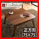 天然木ウォールナット材 北欧デザインこたつテーブル new! 【Lumikki】ルミッキ/正方形(75×75)/ 激安セール アウトレット価格 人気ランキング