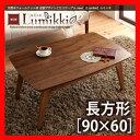 天然木ウォールナット材 北欧デザインこたつテーブル new! 【Lumikki】ルミッキ/長方形(90×60)/ 激安セール アウトレット価格 人気ランキング