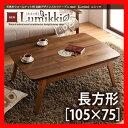 天然木ウォールナット材 北欧デザインこたつテーブル new! 【Lumikki】ルミッキ/長方形(105×75)/ 激安セール アウトレット価格 人気ランキング