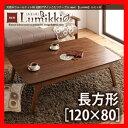 天然木ウォールナット材 北欧デザインこたつテーブル new! 【Lumikki】ルミッキ/長方形(120×80)/ 激安セール アウトレット価格 人気ランキング