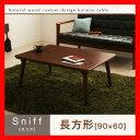天然木カスタムデザインこたつテーブル【Sniff】スニフ/長方形(90×60)/ 激安セール アウトレット価格 人気ランキング