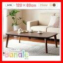 ナチュラルデザイン シンプルこたつテーブル【Banale】バナーレ/長方形(120×80)/ 激安セール アウトレット価格 人気ランキング
