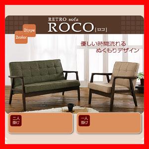レトロソファ【ROCO】ロコ2P激安セールアウトレット価格人気ランキング