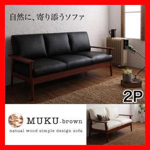 天然木シンプルデザイン木肘ソファ【MUKU-brown】ムク・ブラウン 2P激安 激安セール アウトレット価格 人気ランキング