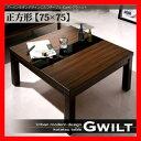 こたつテーブル【GWILT】グウィルト/正方形(75×75) 激安セール アウトレット価格 人気ランキング