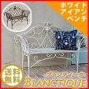 ブランティーク ホワイトアイアンベンチ136 SPL-8574 ガーデ...