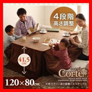 4段階で高さが変えられる!天然木ウォールナット材高さ調整こたつテーブル【Corte】コルテ/長方形(120×80)激安セールアウトレット価格人気ランキング