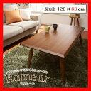 天然木北欧デザインソファと合わせて置けるこたつテーブル【Rumeur】リュムール/長方形(120×60)/ 激安セール アウトレット価格 人気ランキング