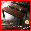 アーバンモダンデザインこたつテーブル【Fadic】ファディック/正方形(75×75)ウォルナットブラウン 激安セール アウトレット価格 人気ランキング
