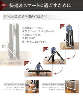 宮付きリクライニング折りたたみベッド【Tars】タルス激安セールアウトレット価格人気ランキング