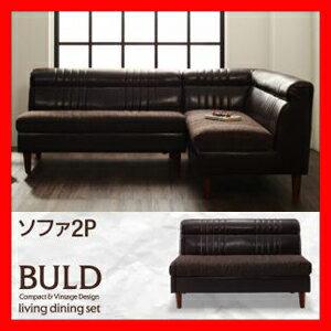 ヴィンテージ・リビングダイニングセット【BULD】ボルド/ソファ2P激安激安セールアウトレット価格人気ランキング