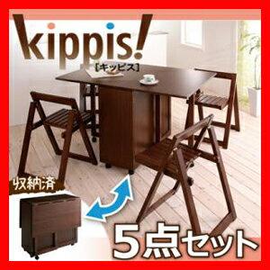天然木バタフライ伸長式収納ダイニング【kippis!】キッピス5点セット激安激安セールアウトレット価格人気ランキング