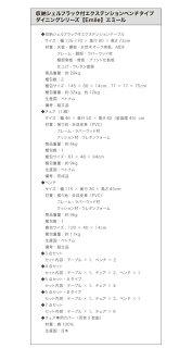収納シェルフラック付エクステンションテーブルベンチダイニングシリーズ【Emile】エミール/3点セット激安激安セールアウトレット価格人気ランキング