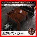 天然木モザイク調デザイン継脚こたつテーブルのみ Vestrum ウェストルム 正方形(75×75cm) 激安セール アウトレット価格 人気ランキング