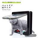 ペットドア 扉 猫 小犬用 ブラウン Mサイズ キャットドア 出入り口 ペット用品 ドア