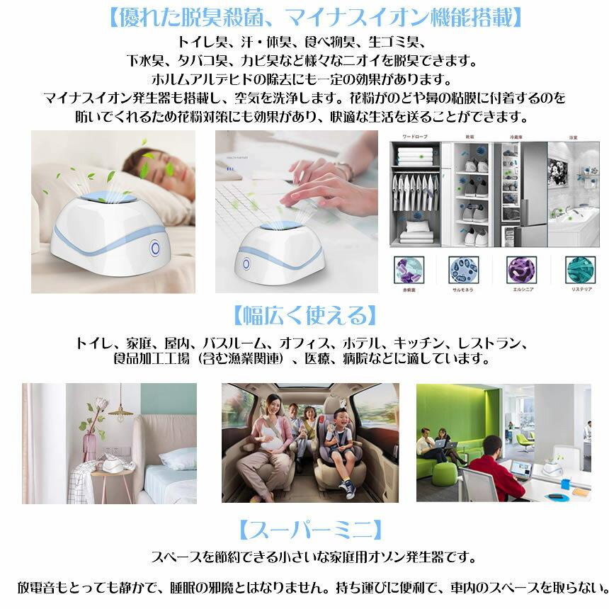 空気清浄機 ウィルス除去 小型 小型脱臭機 オゾン発生器 消臭 ほこり除去 除菌 ペット消毒 花粉 PM2.5対策 USB充電式 車 家 ブルー OZOMACHINE-BL
