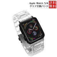 アップルウォッチ バンド Apple Watch 6 5 アップルウォッチ バンド 4 SE 透明 おしゃれ アップルウォッチ バンド Apple クリア 交換 替えバンド 送料無料