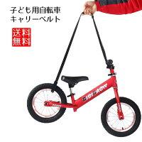 自転車 キャリー ベルト 持ち運び 自転車 キャリー ベルト ストライダー 自転車 キャリー 子ども用自転車 キャリーベルト 送料無料