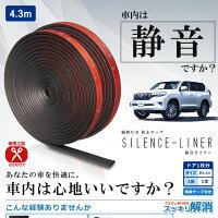 車用静音ライナー風切り音防止テープ4.3mドアリア簡単カー用品外装パーツおしゃれ気密性車中泊SEIONLINE