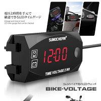 バイク用LEDクロック電圧計ウォッチ防水スタンドフルセットパーツチェッカー電流ツーリング夜間VOLTAGEWC