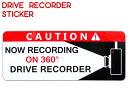 ドライブレコーダー ステッカー 360°録画中 (バンパー レッド...