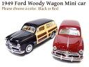 1949年のフォード・ウッディワゴン ダイキャストミニカー(1/40スケール) アメリカ雑貨 アメリカン雑貨 アメ車 インテリア こだわり派が夢中になる人気のアメリカ雑貨屋 小物 置物 モデルカー 正規品 おしゃれ ガレージグッズ ミニカー アメ車