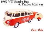 コカ・コーラ ミニカー ( 1962年式 VW サンババス &トレイラー 1/43 ) フォルクスワーゲン バス コカコーラ グッズ 雑貨 ダイキャストカー コカコーラブランド アメリカン雑貨 西海岸風 インテリア