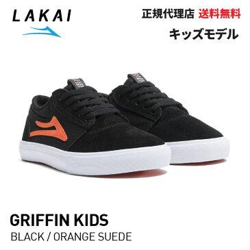 【送料無料】【正規代理店】GRIFFIN KIDS BLACK/ORANGE SUEDE【ラカイ】【スケートボード】【キッズシューズ】