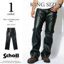 大きいサイズ Schott ショット ブーツカット レザーパンツ 604 【USAモデル】 【初回交 ...