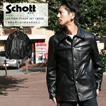 平日限定2000円OFFクーポン対象★ Schott レザーコーチジャケット 7551 180US 【SALE 返品・交換不可】