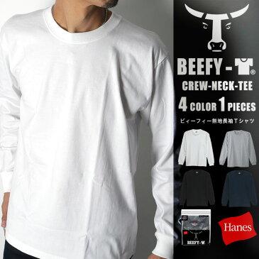 【送料無料】HANES BEEFY-T ヘインズ ビーフィー メンズ 無地 Tシャツ ヘビーウエイト Tシャツ パックT ロングスリーブ /Tシャツ ロンT 長袖Tシャツ 無地 ポケT H5186