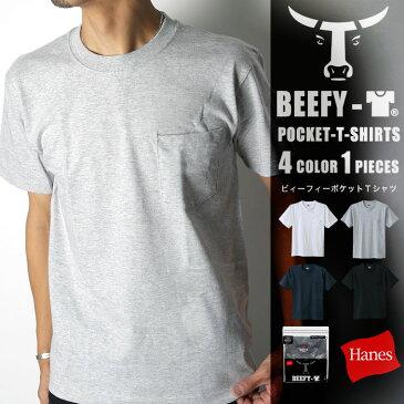 【送料無料】HANES BEEFY-T ヘインズ ビーフィー メンズ 無地 Tシャツ ヘビーウエイト Tシャツ ポケット付きTシャツ 半袖Tシャツ 無地 ポケT H5190