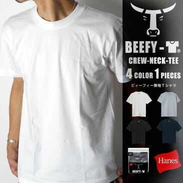 【送料無料】HANES BEEFY-T ヘインズ ビーフィー メンズ 無地 Tシャツ ヘビーウエイト Tシャツ パックT ロングスリーブ Tシャツ 半袖Tシャツ 無地 ポケT H5180