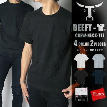 【送料無料】HANES BEEFY-T ヘインズ ビーフィー メンズ 無地 Tシャツ ヘビーウエイト Tシャツ パックT ロングスリーブ Tシャツ 半袖Tシャツ 無地 ポケT H5180-2
