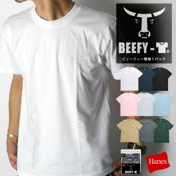 無条件20%OFFクーポン   HANESBEEFY-Tヘインズビーフィーメンズ無地TシャツヘビーウエイトTシャツパックTTシ