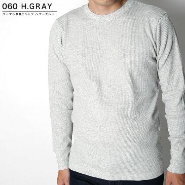 【無条件20%OFFクーポン】【送料無料】HANES BEEFY-T ヘインズ ビーフィー メンズ ロンT 無地 Tシャツ サーマル Tシャツ ワッフル 長袖Tシャツ HM4-Q103
