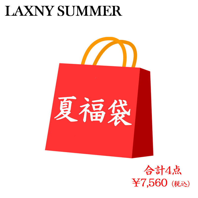 2019年夏福袋 LAXNY×FRUIT OF THE LOOM WネームTシャツ Laxny Select ウェストポーチ 4点セット メンズ レディース【税込8,900円以上で送料無料】