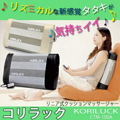 マッサージクッションリニア式クッションマッサージャー【KORILU...